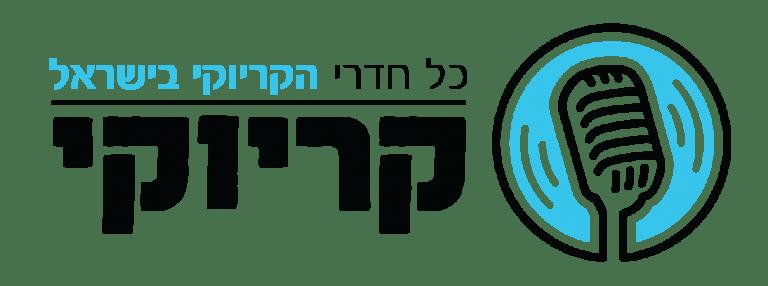 קריוקי ישראל