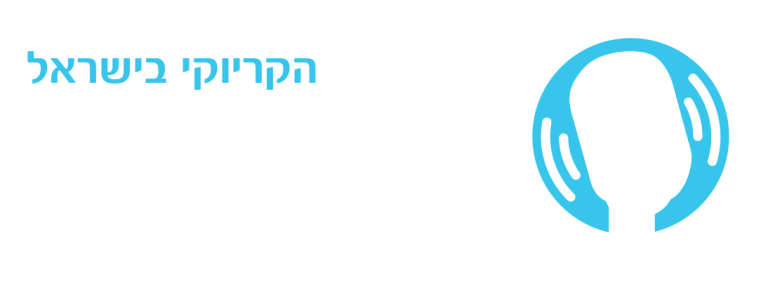 white logo 768x287 - ME ON THE MIC - סניף חיפה